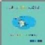 La historia de una aficion - libro con cd
