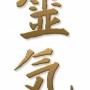 5 de Junio: Curso Reiki Primer Nivel con Diploma Homologado.